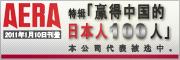 中国ビジネスヘッドライン